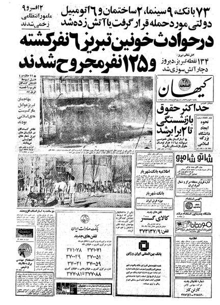 پرونده:Kayhan561130.pdf