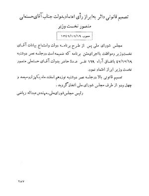 Majlis Melli 21 Vol 1.pdf