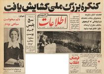 GreatNationalCongress1-4Bahman1351a.jpg