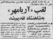 AryamehrGivenUN Majlis SenaShora1344a.jpg