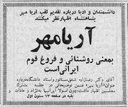 AryamehrGivenUN Majlis SenaShora1344b.jpg