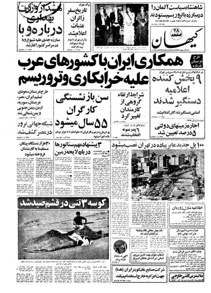 پرونده:Kayhan570203.pdf