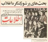 GreatNationalCongress1-4Bahman1351b.jpg