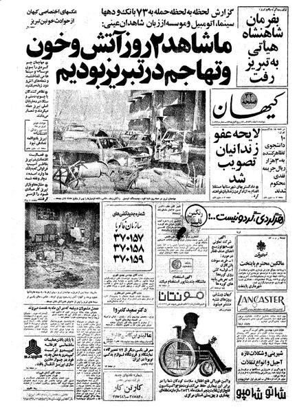 پرونده:Kayhan561201.pdf