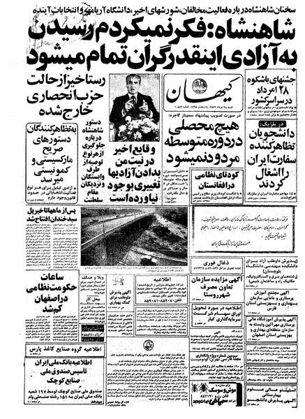 پرونده:Kayhan570528.pdf