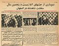 Jashn25thAnniversaryAryamehr1344d.jpg
