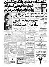 Kayhan570317.pdf